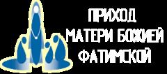 Приход Матери Божией Фатимской